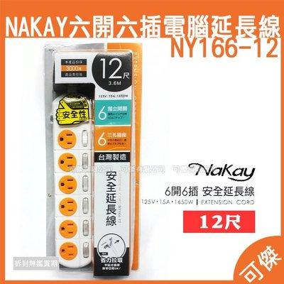 可傑 NAKAY 六開六插電腦延長線 NY166-12 延長線 12尺 超長線長 六開六插 獨立省電開關 安全延長線