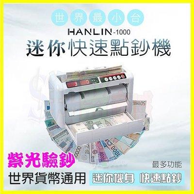 HANLIN 1000 可攜式輕薄迷你快速點鈔機 攤販家用辦公驗鈔/紫光/磁感數鈔機 多國防偽 台日韓幣 美金 人民幣