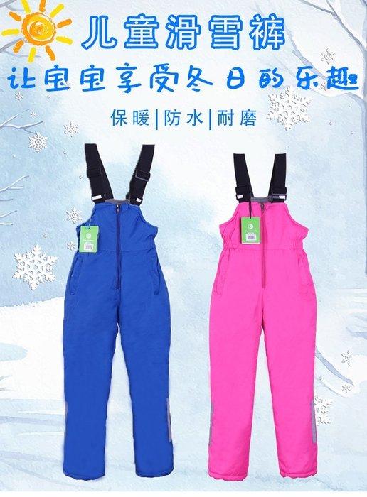 東大門平價鋪 出口外貿歐美原單男女童寶寶防風寬鬆背帶棉褲,羽絨加厚保暖滑雪褲