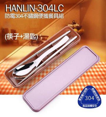 【風雅小舖】HANLIN-304LC 防霉304不鏽鋼便攜餐具(兩件套)SGS檢驗合格