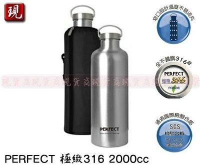 【現貨商】台灣製 PERFECT 316#不鏽鋼極緻真空保溫杯 2000cc 公司貨 316不銹鋼  另有其他尺寸