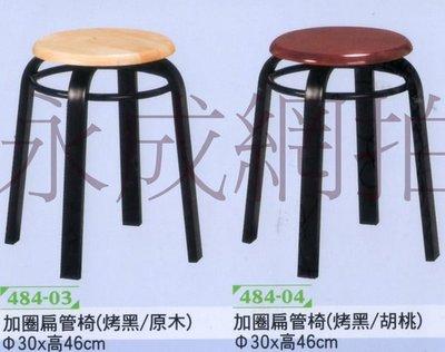 高雄 永成 全新 椅凳/ 塑膠板凳/小吃椅/ 折凳椅 /板面椅 /快炒椅/加圈扁管椅
