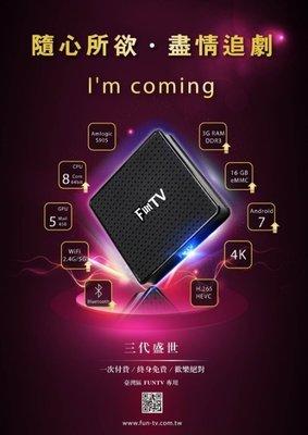 【九日專業二手電腦 】越獄版全新三代FUNTV 3GB 4K app高規藍芽電影第四台追劇電視機上盒小米千尋安博OVO