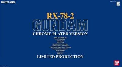 【模型屋】現貨 BANDAI PG 1/60 30週年限定 RX-78-2 初鋼 鉻合金質感電鍍Ver. 電鍍版
