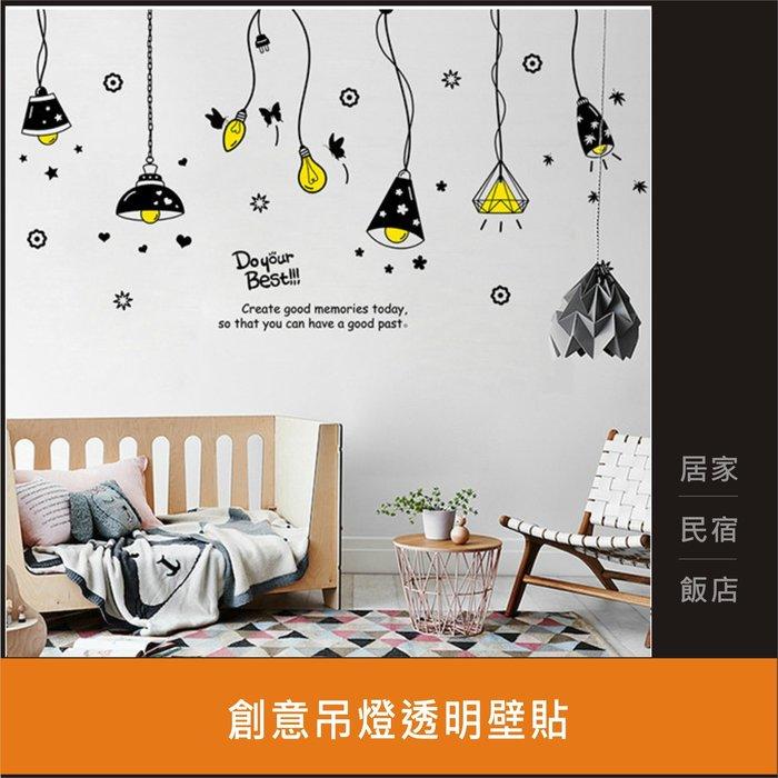 居家達人【A281】創意吊燈透明壁貼 60x90 可重複黏貼 大尺寸風景壁貼 貼紙 安親班 室內裝飾 節日佈置