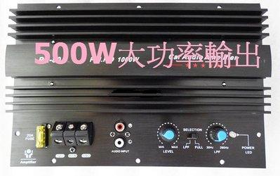 全新大功率車用/ 家用擴大機(主推超重低音喇叭/ 獨立低音頻率調整/ DC12V電壓) 500w單聲道 台中市