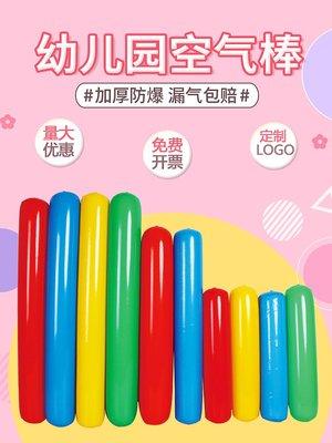 小花精品店-加厚空氣棒幼兒園親子活動趣味運動會道具兒童感統器材加油充氣棒