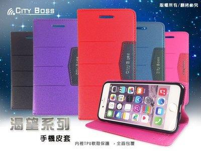 CITY BOSS 渴望系列5吋 Sony Xperia XA 手機 側掀 皮套/磁扣/側翻/保護套/背蓋/支架/手機套