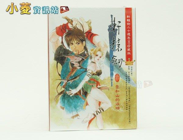 小菱資訊站【軒轅劍3-雲和山的彼端 DVD紀念版(小盒)】跨世紀經典再度登場!現貨