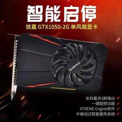 顯卡技嘉GTX1050TI 4G 1050 2G 單風扇短卡溫控風扇游戲顯卡順豐包郵