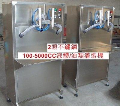 特價液體灌裝機械/液體灌裝機/油類灌裝機/食用油灌裝機
