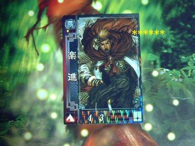 (瑕)三國志大戰2~(魏)R銀卡:樂進(魏武強兵)