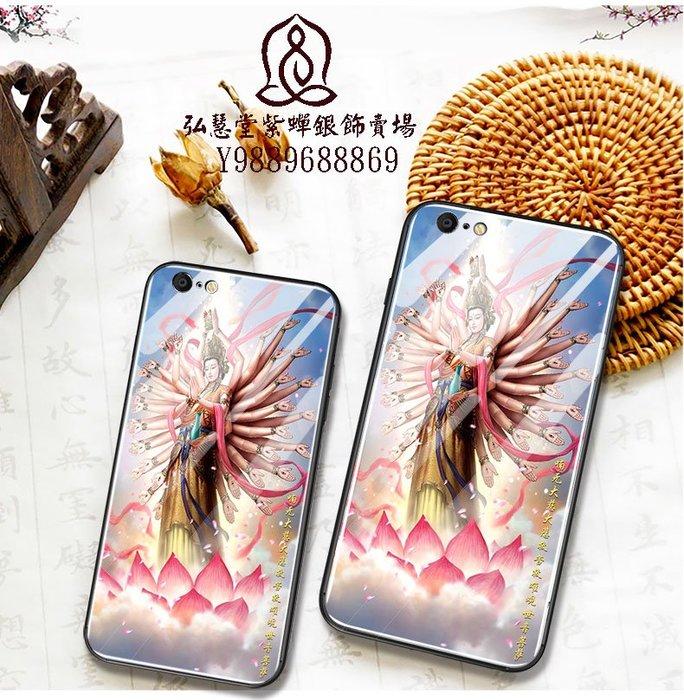 【弘慧堂】  千手觀音蘋果8plus手機殼iPhone7p全包防摔金屬邊框玻璃個性化