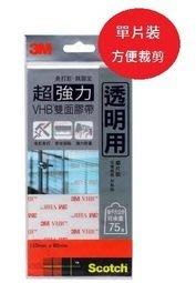3M Scotch VP06 VHB 超強力雙面膠帶透明專用 3M生活小舖
