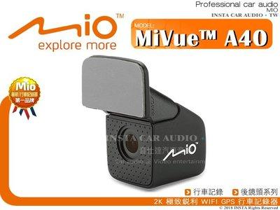 音仕達汽車音響 MIO【MiVue A40】星光夜視 後鏡頭行車記錄器 F1.6大光圈 可獨立調整設定EV值.