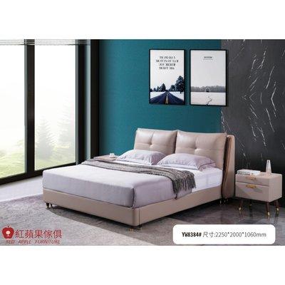 [紅蘋果傢俱] YW8384 5/6尺真皮皮床 頭層皮床 皮藝床 現代床 義式床 皮床 雙人床