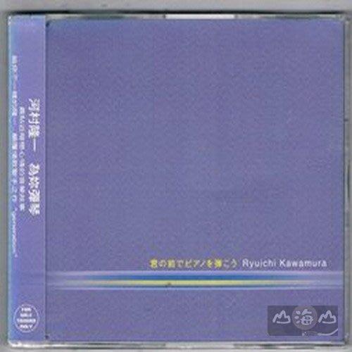 【出清價】為妳彈琴/河村隆一---WJSG20012