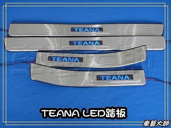 ☆車藝大師☆批發專賣 NISSAN 裕隆 TEANA LED 迎賓踏板 門檻踏板 另有 後視鏡TIIDA X-TRAIL