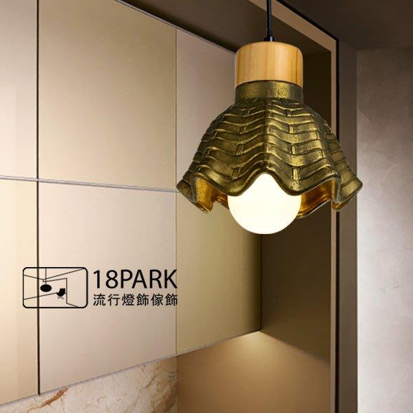 【18Park 】優雅群舞 Wave [ 波浪舞吊燈 ]