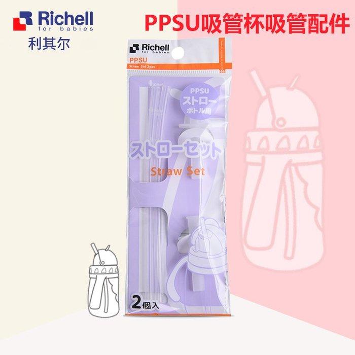 解憂zakka~ Richell利其爾 PPSU吸管杯配件吸管(兩個裝)只適用于ppsu企鵝杯#奶瓶#嬰兒用品