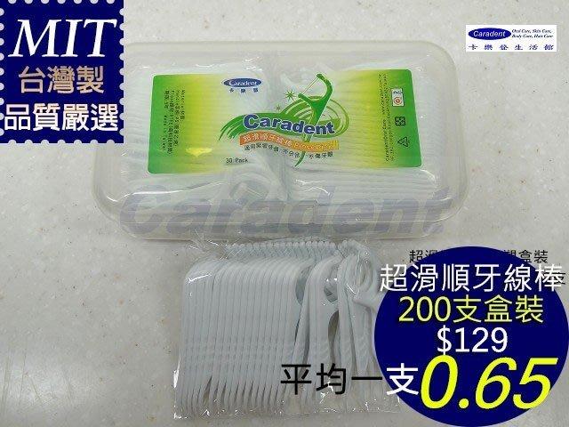 【卡樂登】超滑順牙線棒 200支盒裝 弧口大線材滑順不傷牙齦 團購可 另售細滑牙線棒