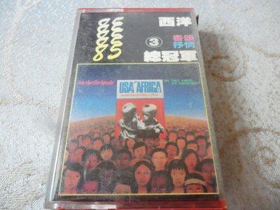 【金玉閣】博A9錄音帶~85西洋香頌抒情總冠軍3~上格唱片