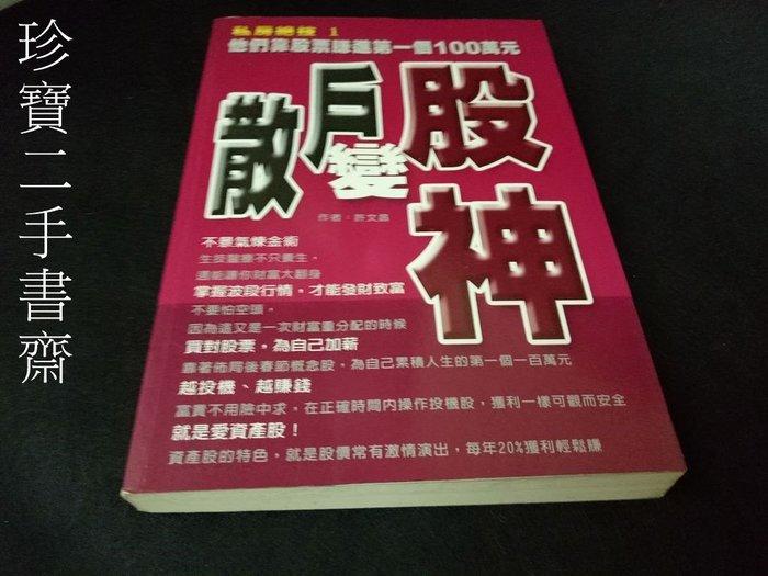 【珍寶二手書齋FA126】《散戶變股神》ISBN:9789578296701│許文昌│喜閱│有劃記摺痕