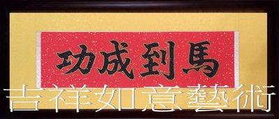 ☆【吉祥如意藝術】㊣100%全手寫鎮宅之寶招財開運描金墨寶原創書法~馬到成功~5(88X38公分)good106