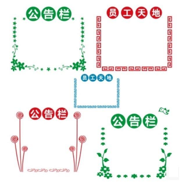 小妮子的家@公告欄壁貼/牆貼/玻璃貼/磁磚貼/汽車貼/家具