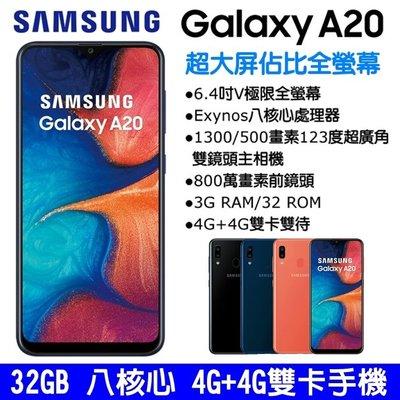 《網樂GO》SAMSUNG A20 32G 三星 6.4吋 大螢幕 4G雙卡 八核心 大電量 NFC 雙卡手機 指紋辨識