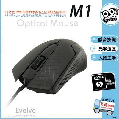 附發票【黑鵰 M1】靜音 遊戲 滑鼠 電競系列 台灣LED光學晶片 1000DPI反射速度 高速移動 有線滑鼠 光學滑鼠