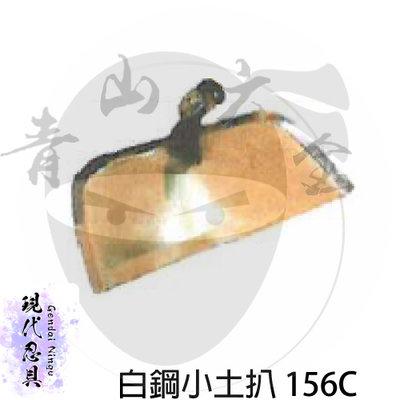 『青山六金』附發票 『現代忍具』 白鋼 小土扒 156C R管4尺半 水泥扒 土水扒 土扒 土耙 水耙 石扒 砂扒 耙子