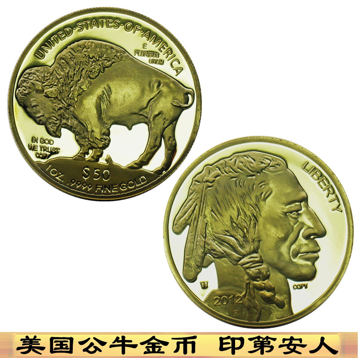2012年美國50美金紀念幣印第安人金幣 美國公牛幣金幣外幣紀念章iqpg617