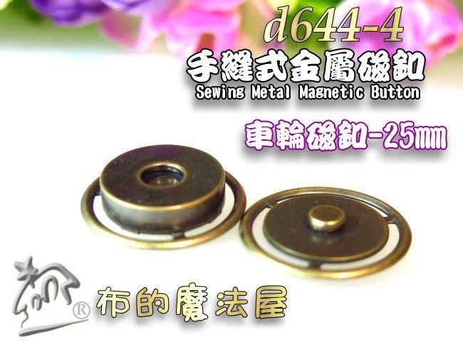【布的魔法屋】d644-4古銅25mm手縫圓型車輪磁釦5入優惠組(買10送1,圓形手縫磁扣.金屬磁鐵釦,拼布包強力磁扣)