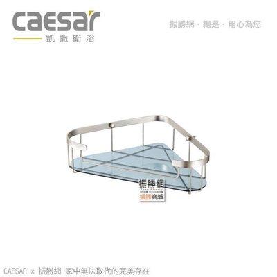 《振勝網》高評價 價格保證! Caesar 凱撒衛浴 ST819 單層轉角架 轉角置物架 不鏽鋼浴室配件系列