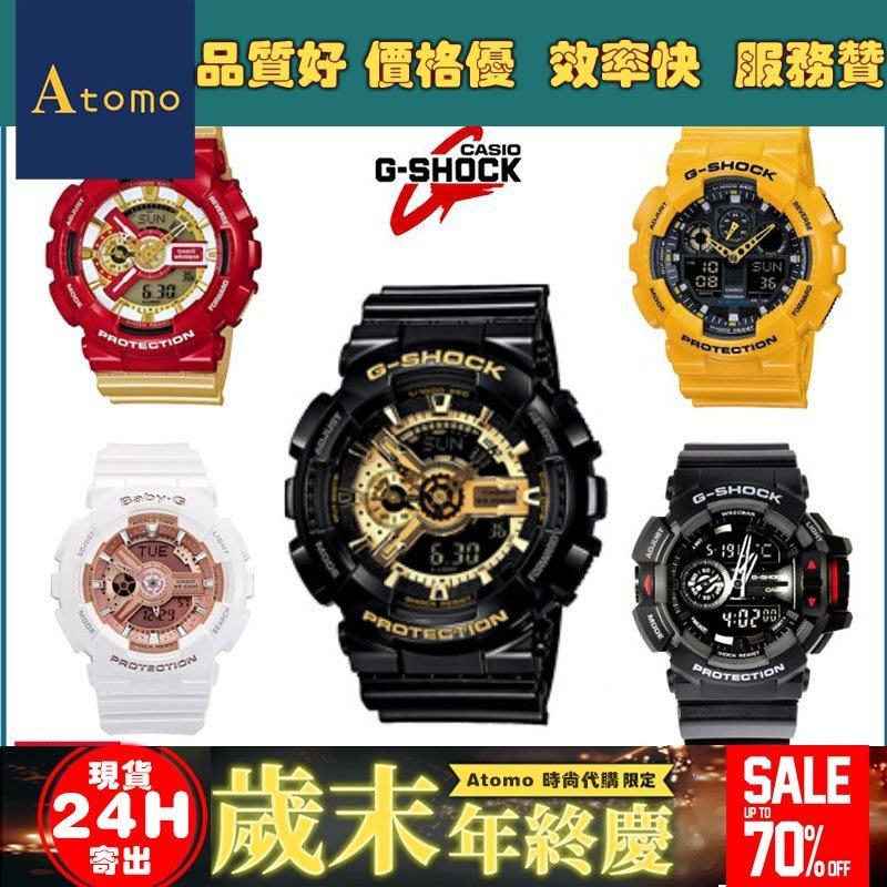 Casio G-SHOCK GA-110 GA-100 BABY-G日本代購多功能機械錶 電子手錶 情侶款運動手錶 腕錶