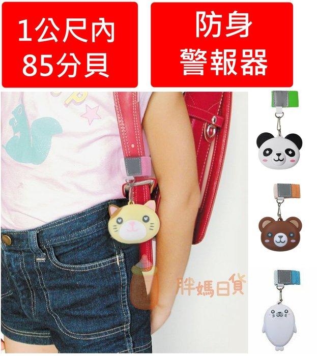 【胖媽日貨】日本Dretec動物造型防身警報器 防狼警報器 安全警報器 防走失 現貨