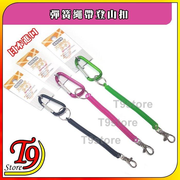 【T9store】日本進口 彈簧繩帶登山扣