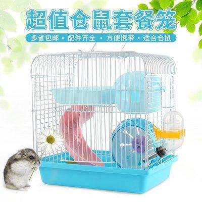 倉鼠籠子金絲熊糧食木屑墊紙浴沙基礎籠寵物用品套餐