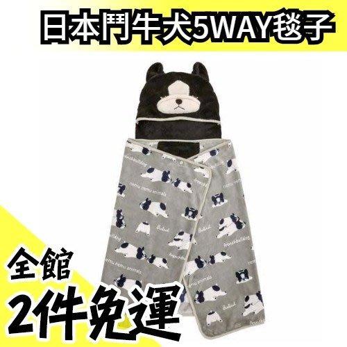 【鬥牛犬】空運 日本 5WAY 懶人毯 毯子 居家保暖毛毯 可愛療癒 生日 新年交換禮物 【水貨碼頭】