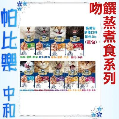 ◇帕比樂◇【單包】COMBO PRESENT《吻饌蒸煮食系列》40G/包 貓湯包多種口味任選