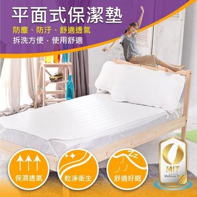Minis 保潔墊 / 平面式-雙人5*6.2尺 防塵 防污 舒適 透氣 台灣製(超取限4件)