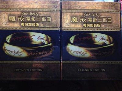 (全新未拆封)魔戒電影三部曲 魔戒三部曲 導演加長版 DVD+藍光BD共15碟裝(原價3200元)