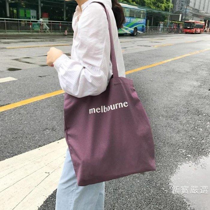 手提包 帆布包正韓文藝布袋包簡約百搭手提包單肩包學生包