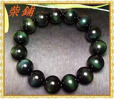 【柴鋪】特選 墨西哥彩虹眼 全綠眼黑曜石手鍊 顆顆雙綠光眼 16mm圓珠(G6-5)