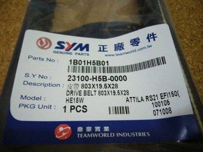 三陽原廠零件 RS21 125/150  系列 H5B 原廠強化皮帶~
