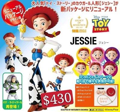 (Jccyshop) 全新 正版 海洋堂特攝 翠絲 Jessie Action Figure 迪士尼 淫胡 toystory4 反斗奇兵 玩具總動員