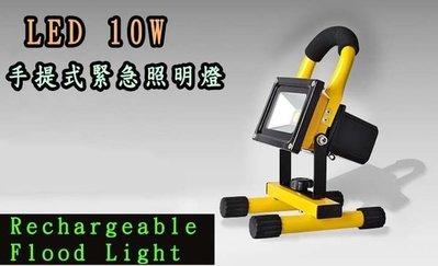 LED 10W/20W手提式緊急照明燈 工作燈 探照燈 造景燈    露營燈 救災礦工燈 緊急消防照明