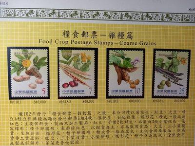 台灣郵票(不含活頁卡)--103年 特618 糧食郵票 - 雜糧篇-可合併郵資
