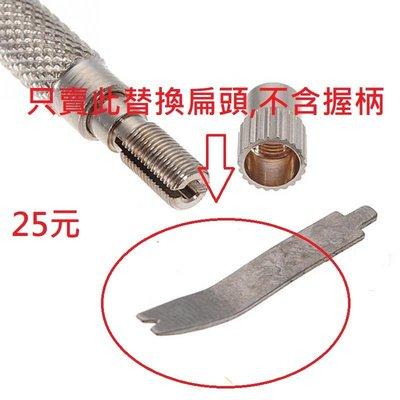【錶帶家】[只賣扁替換頭]適用皮錶帶手錶DIY拆彈簧棒錶耳針及更換膠帶錶帶寬扁頭(圖二款工具專用)不含圖二握柄